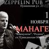 Концерт МАНАГЕРА в Zeppelin Pub 17 ноября