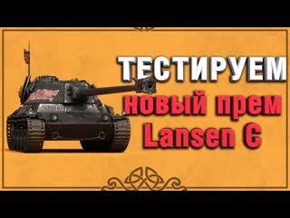 [EviL GrannY   World of Tanks] ТЕСТИРУЕМ НОВЫЙ ПРЕМ ТАНК - LANSEN C