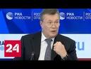 Янукович ответил на вопрос украинского журналиста Меня кинули!