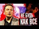 НЕ БУДЬ КАК ВСЕ feat. Жирный Инквизитор Махоун