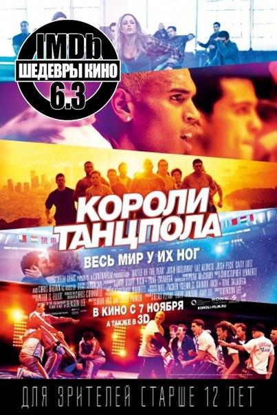 Короли танцпола (2013)