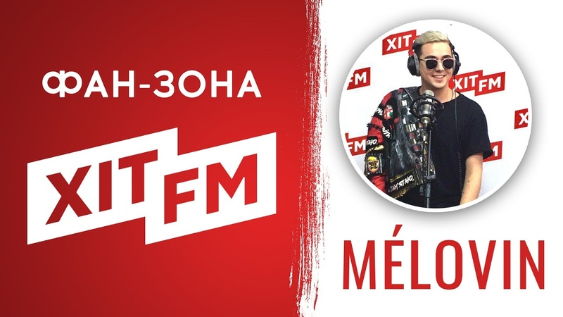 MELOVIN у Фан-зоні Хіт FM (повна версія)