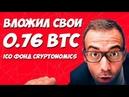 🤑 Вложил свои 0 76 BTC 5770$ ICO Фонд Cryptonomics Обзор