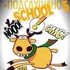 Подслушано 5 школа.г.Губкинский