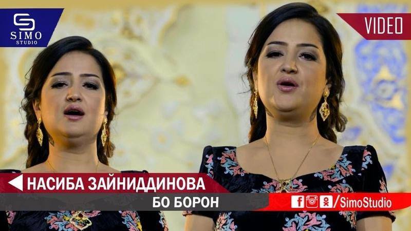 Насиба Зайниддинова - Бо Борон 2019 | Nasiba Zayniddinova - Bo Boron 2019