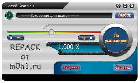 Speed Gear 7.1 RUS by m0n1.ru!