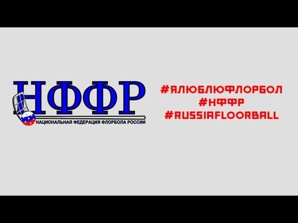 матч 2 Полуфинал Помор - Сибирь.