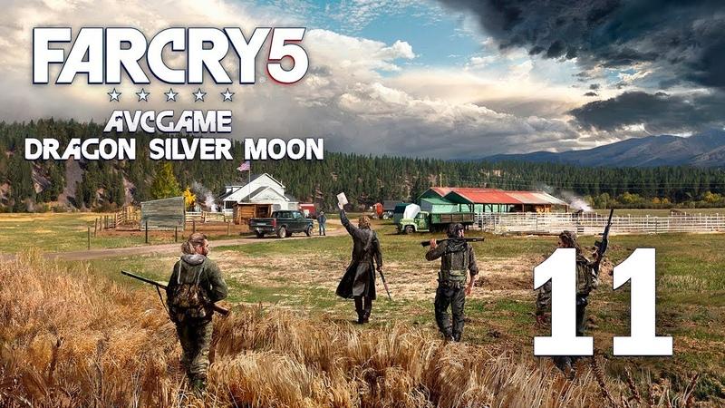 Far Cry 5 с Андреем 11 - VAC-бан