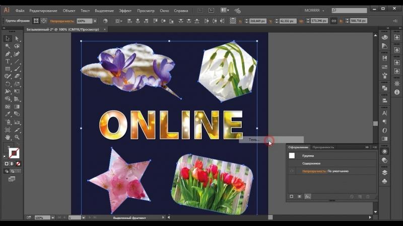 Adobe Illustrator   Как использовать Обтравочную маску?