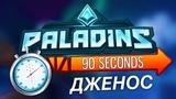 Paladins - ДЖЕНОС за 90 СЕКУНД