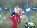 вдова танцует на могиле