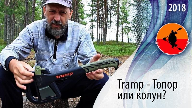 Tramp - Топор или колун? | Что взять в поход | Снаряжение туриста водника