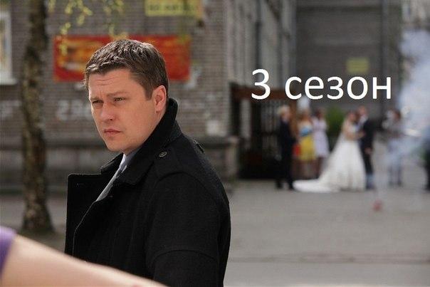 смотреть чужой район 3 сезон: