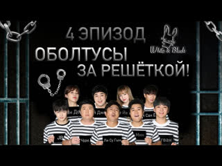 [white&black] оболтусы за решёткой/mafia game in prison_ep.4 (рус.саб)