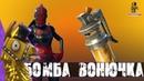 Стрим - Новый предмет БОМБА ВОНЮЧКА ● Фортнайт: Королевская Битва