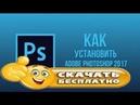 Где скачать и как установить новый Adobe Photoshop CC (2017) 64-bit (x86-x64)! RUS и ENG!