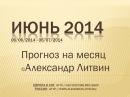 Прогноз на июнь 2014. Александр Литвин