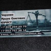 Кира Чернова
