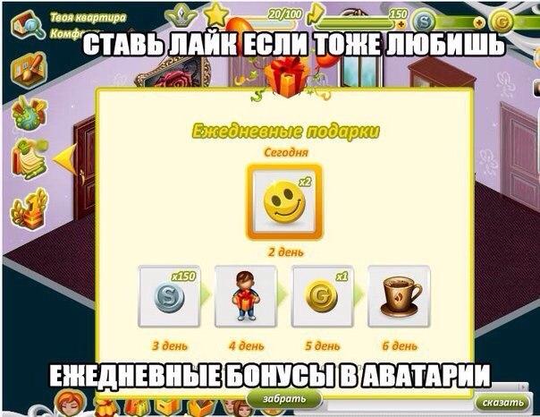 Подарки за вход в аватарию