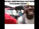 Научили Русскому языку
