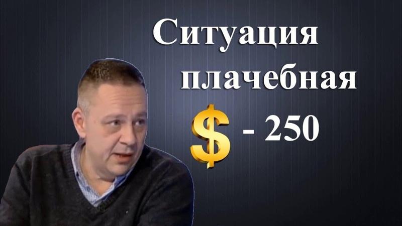 Степан Демура РУБЛЮ ГРОЗИТ МОЩНАЯ ГИПЕРИНФЛЯЦИЯ Кризис 2018