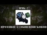 Военный Обзор: Противогаз ПМК-2