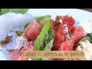 Рецепт салата из арбуза, фисташек и сыра фета