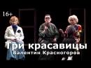 Три красавицы - 3 октября в АДМ [16+] 1080p Комедия