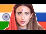 Русский vs Индийский Макияж