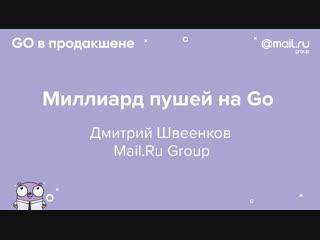 «Миллиард пушей на Go», Дмитрий Швеенков, Mail.Ru Group