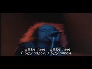 Клип Скорпионс  /Scorpions - Still Loving You -я все еще люблю.с переводом  (Live 1984)
