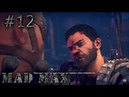 Mad Max. 12 СТРИМ!