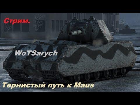 WORLD OF TANKS. WoTSarych/СТРИМ