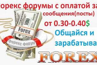 Форекс форумы с оплатой за общение зачетные работы по русскому языку 6 класс селезнева онлайн