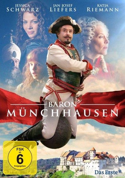 Барон Мюнхгаузен (2012)