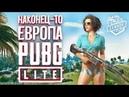 Бесплатный PUBG Lite для слабых пк - Европейские сервера и карта Санок в новом обновление ПУБГ Лайт