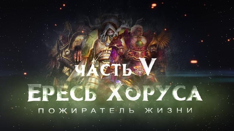 ЕРЕСЬ ХОРУСА ч5. Пожиратель жизни (Warhammer40k Horus Heresy)