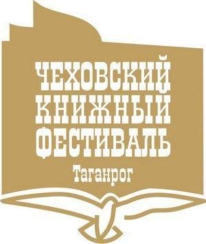 В городе Таганроге дали старт VII Чеховскому книжному фестивалю