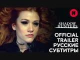 Shadowhunters ○ Season 3B: The Final Episodes Trailer ○ Русские субтитры