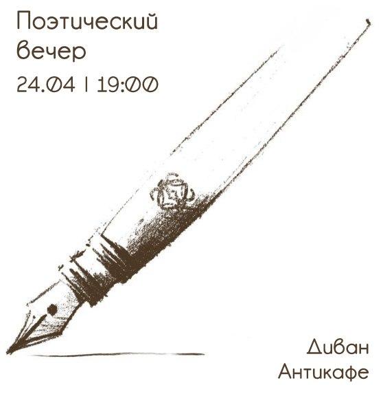 Афиша Пятигорск Поэтический вечер в Диване / 24.04