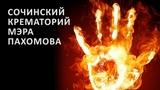 СОЧИНСКИЙ КРЕМАТОРИЙ МЭРА ПАХОМОВА Аналитика Юга России
