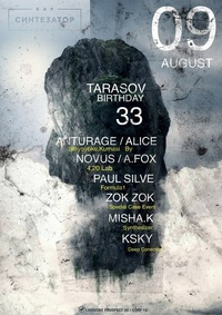 09.08.Tarasov Birthday Party
