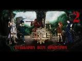 Path of Exile: Хульбарим всем оркестром - 2 Забег (Стрим по соседке)