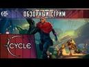 ОБЗОР игры THE CYCLE Камера Ragnablade при игре в условный battle royale с контрактами от JetPOD90