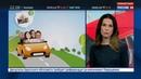 Новости на Россия 24 Райдшеринг по русски кто и как перевозит попутчиков