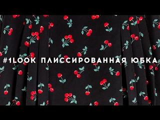#1 Look Плиссированная мини-юбка