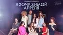SOPRANO Турецкого - Я хочу зимой апреля 0 Премьера клипа, 2018