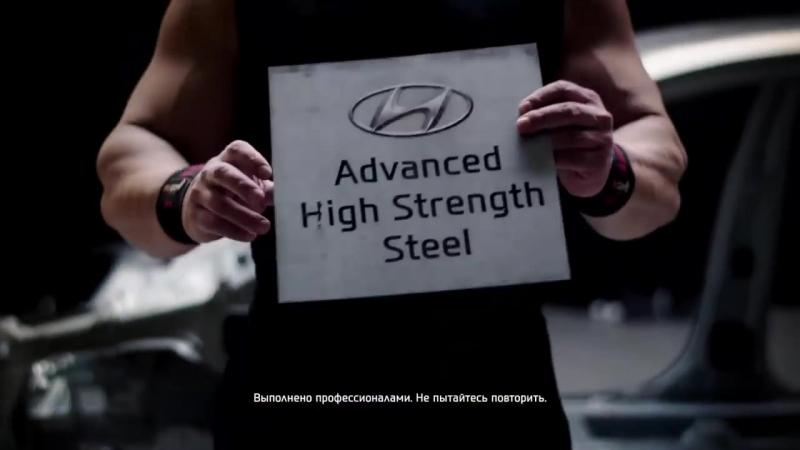 Особо высокопрочная сталь Hyundai Elantra
