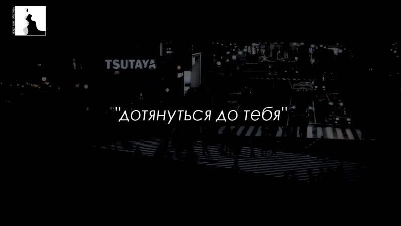 «дотянуться до тебя» pt. 1