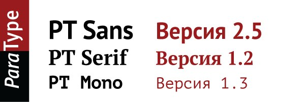 Обновление шрифтов ParaType PT Sans, PT Serif, PT Mono